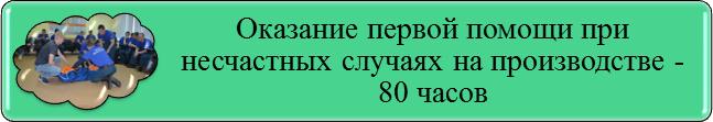 Первая_помощь_кнопка_2
