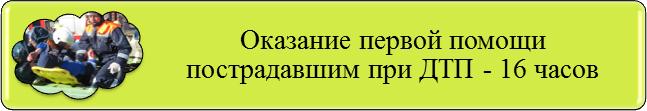 Первая_помощь_кнопка_4