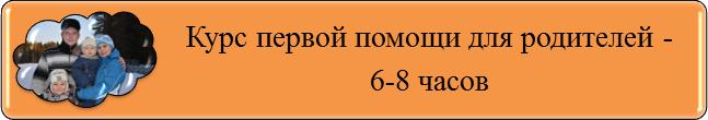 Первая_помощь_кнопка_5
